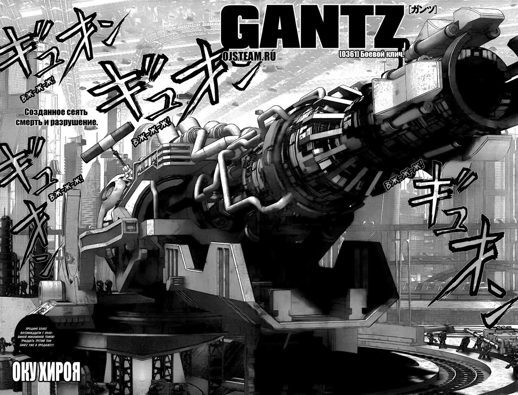 Манга Ганц / Gantz  - Том 34 Глава 361 Страница 2