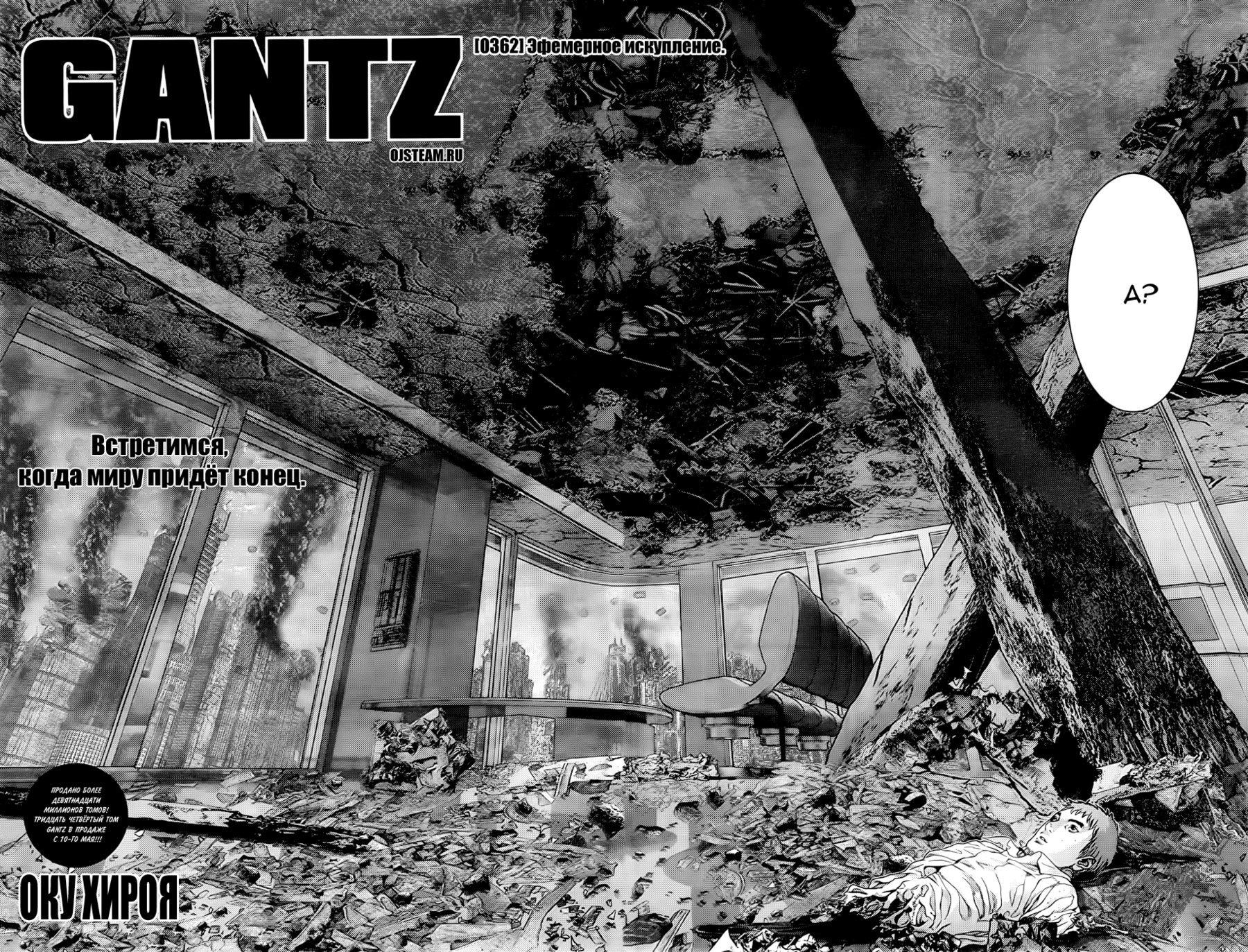 Манга Ганц / Gantz  - Том 34 Глава 362 Страница 2