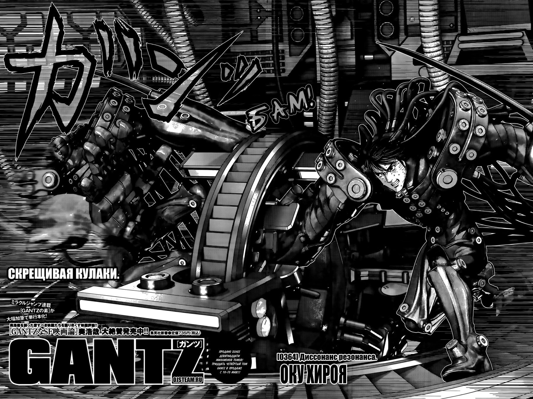 Манга Ганц / Gantz  - Том 35 Глава 364 Страница 2