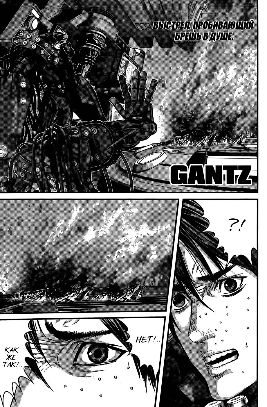 Манга Ганц / Gantz  - Том 35 Глава 365 Страница 1