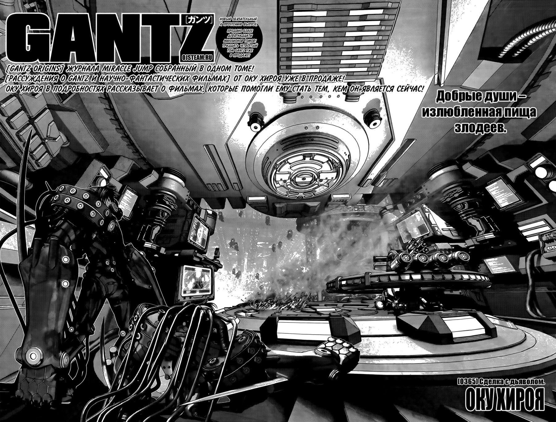 Манга Ганц / Gantz  - Том 35 Глава 365 Страница 2