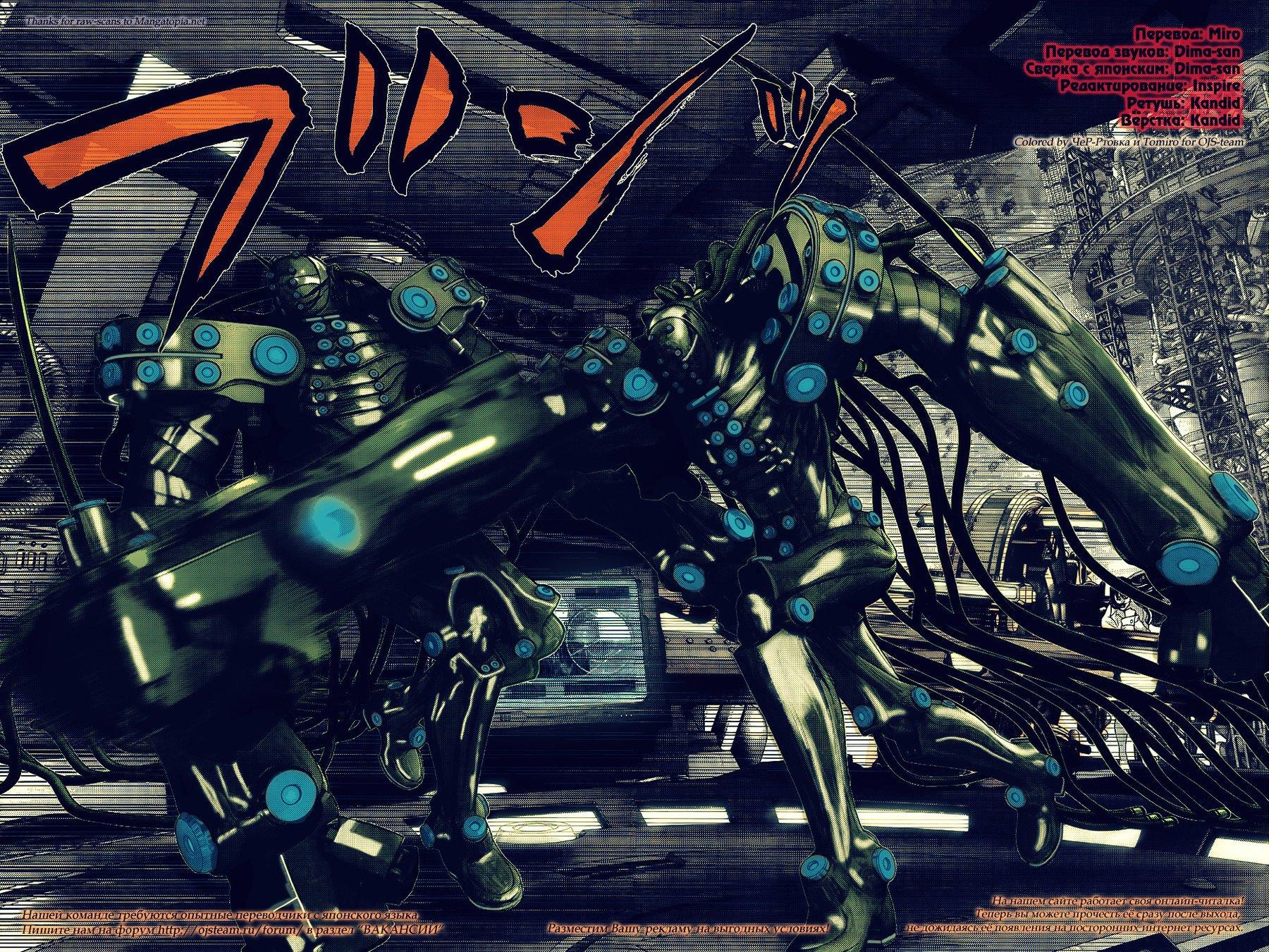 Манга Ганц / Gantz  - Том 35 Глава 365 Страница 24