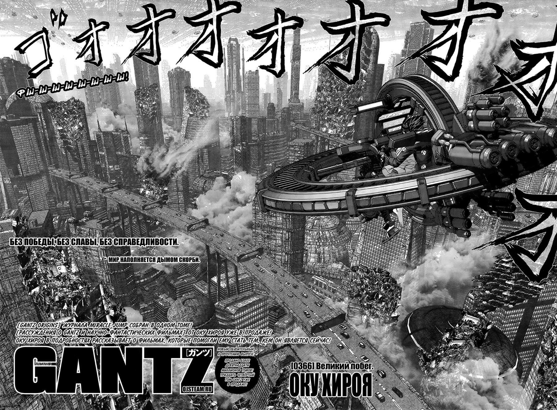 Манга Ганц / Gantz  - Том 35 Глава 366 Страница 2