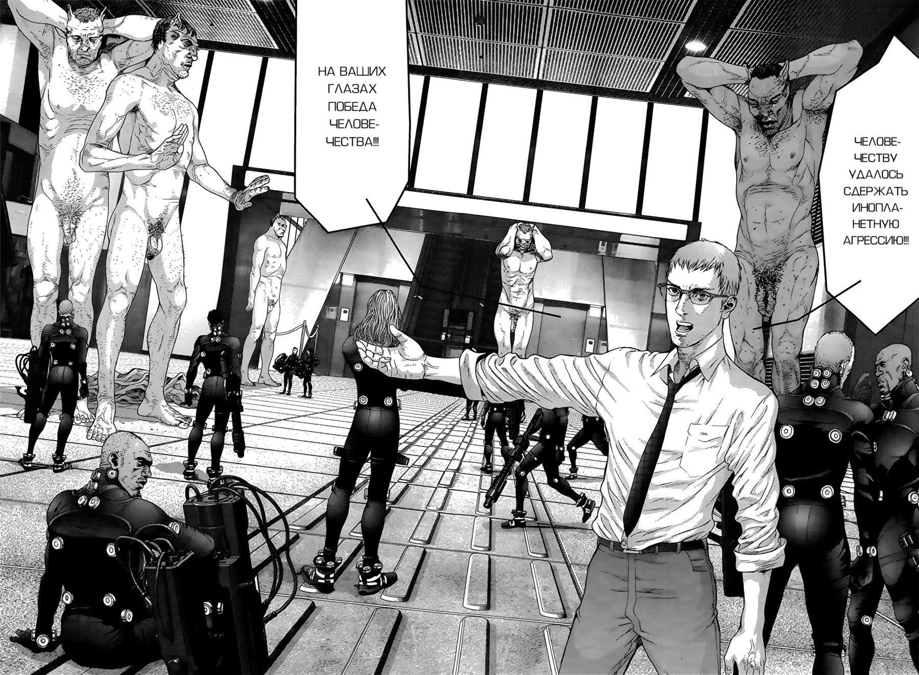 Манга Ганц / Gantz  - Том 35 Глава 367 Страница 10