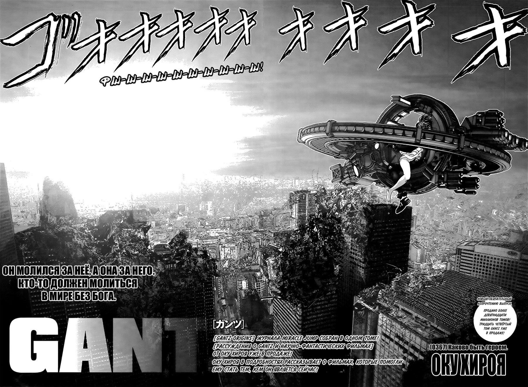 Манга Ганц / Gantz  - Том 35 Глава 367 Страница 2