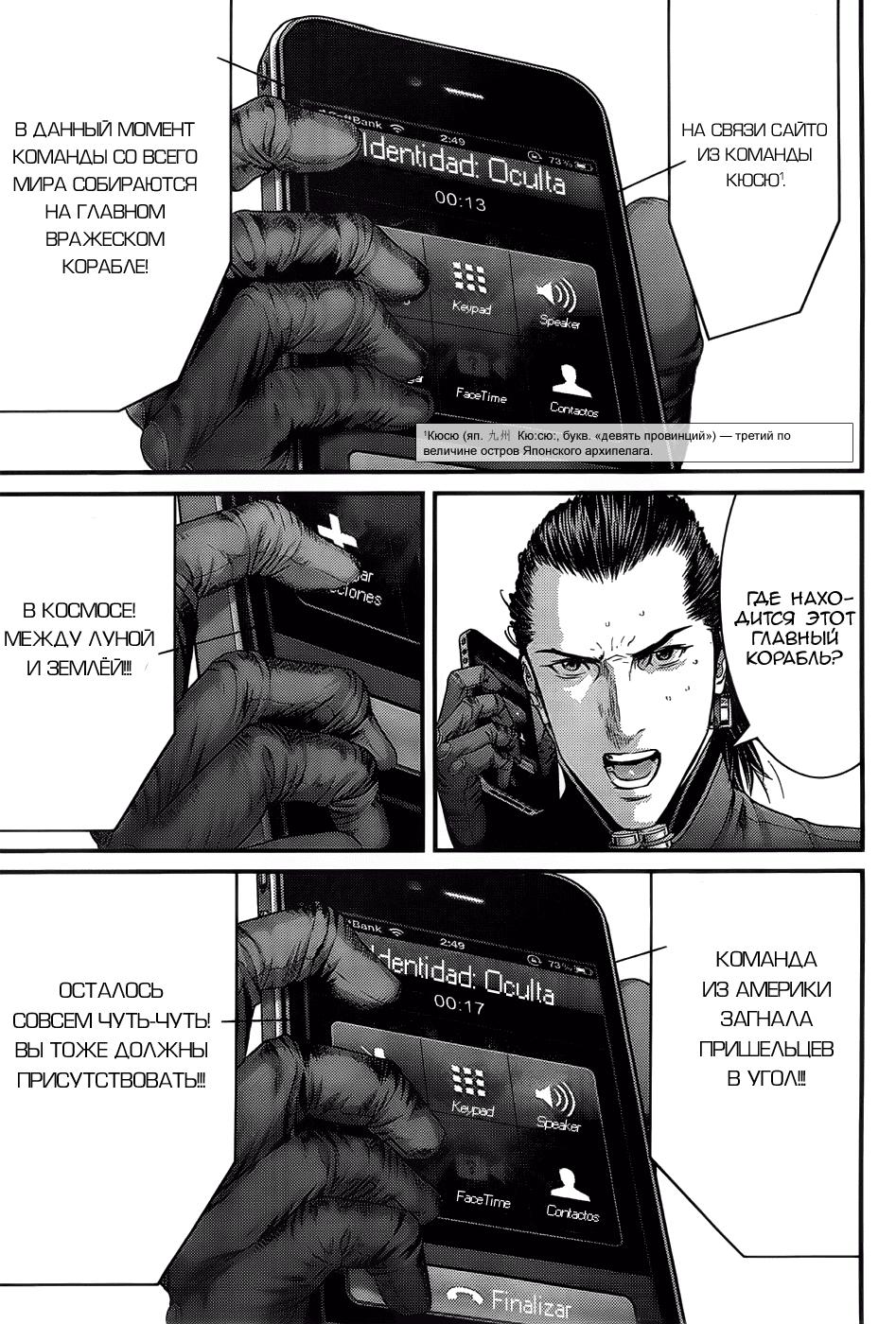 Манга Ганц / Gantz  - Том 35 Глава 367 Страница 20