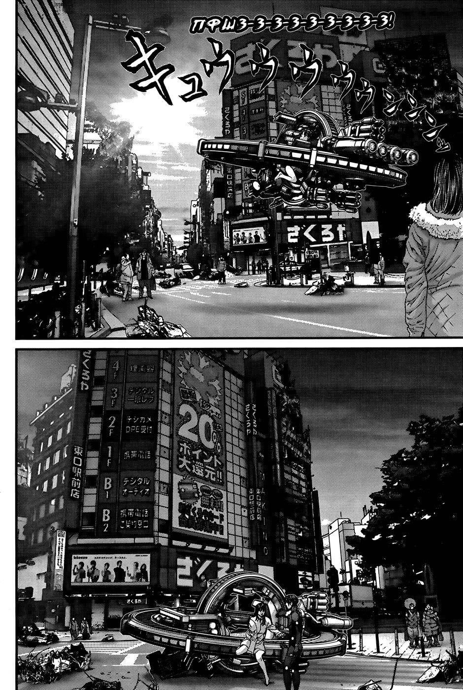 Манга Ганц / Gantz  - Том 35 Глава 367 Страница 3