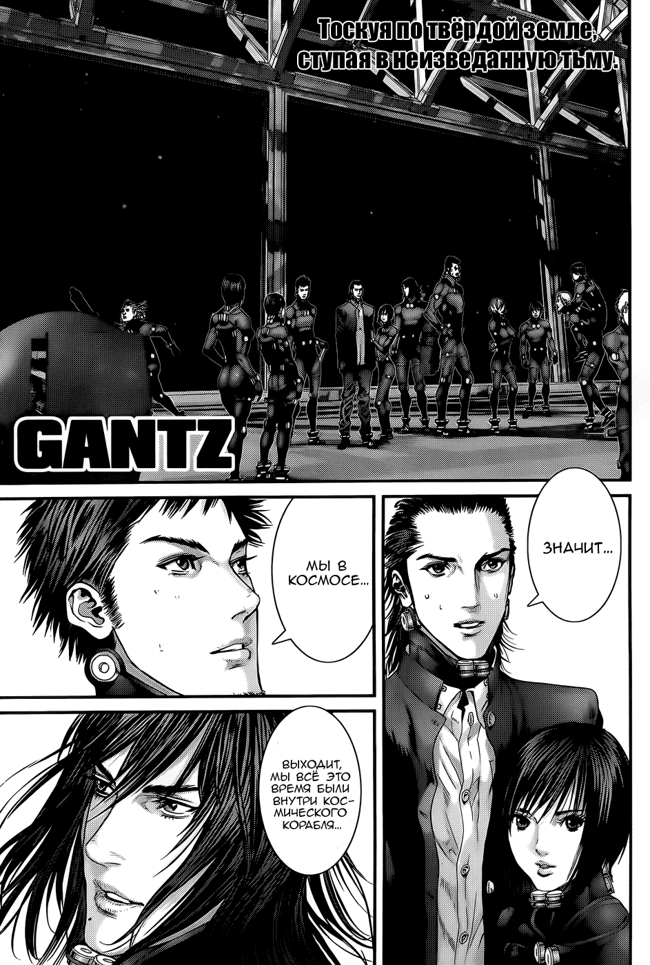 Манга Ганц / Gantz  - Том 35 Глава 368 Страница 1