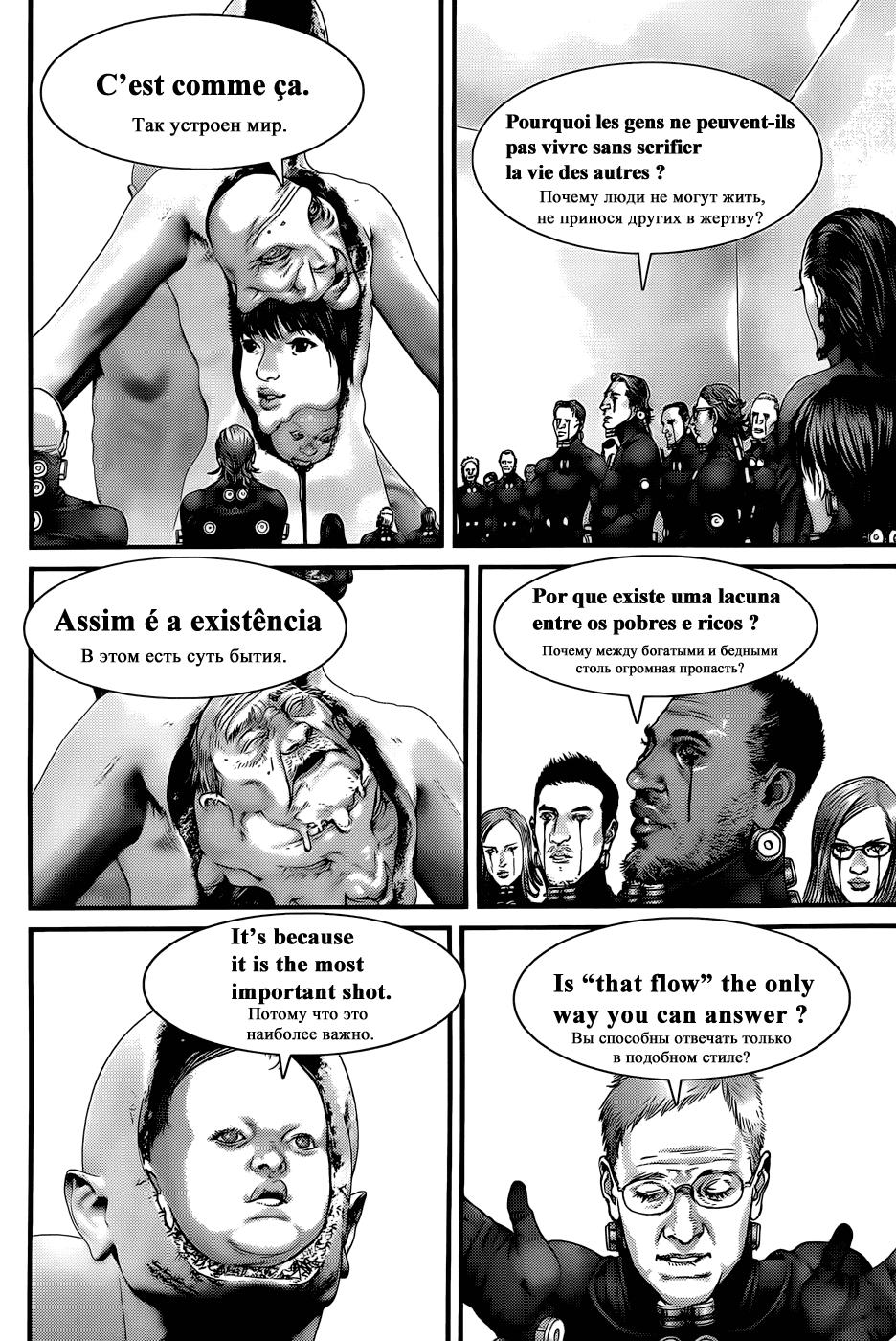 Манга Ганц / Gantz  - Том 36 Глава 369 Страница 10
