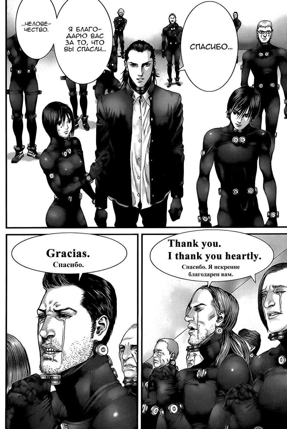Манга Ганц / Gantz  - Том 36 Глава 369 Страница 18