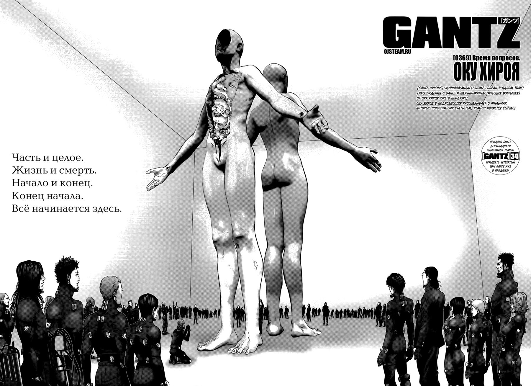 Манга Ганц / Gantz  - Том 36 Глава 369 Страница 2