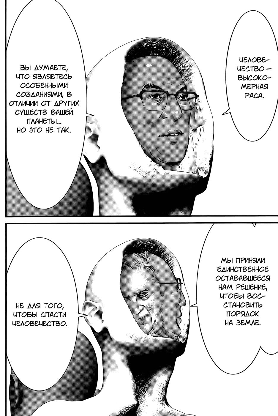 Манга Ганц / Gantz  - Том 36 Глава 369 Страница 22