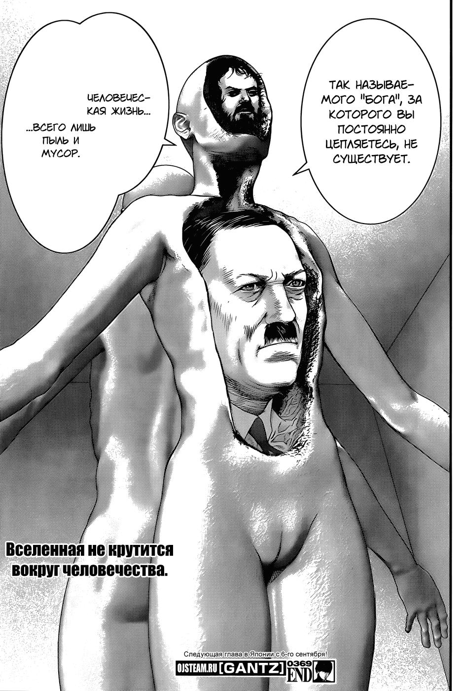 Манга Ганц / Gantz  - Том 36 Глава 369 Страница 25