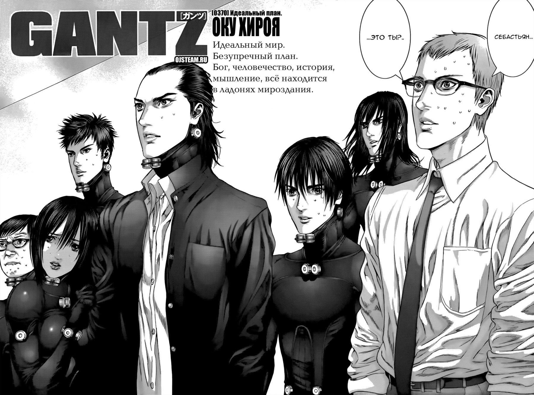 Манга Ганц / Gantz  - Том 36 Глава 370 Страница 2