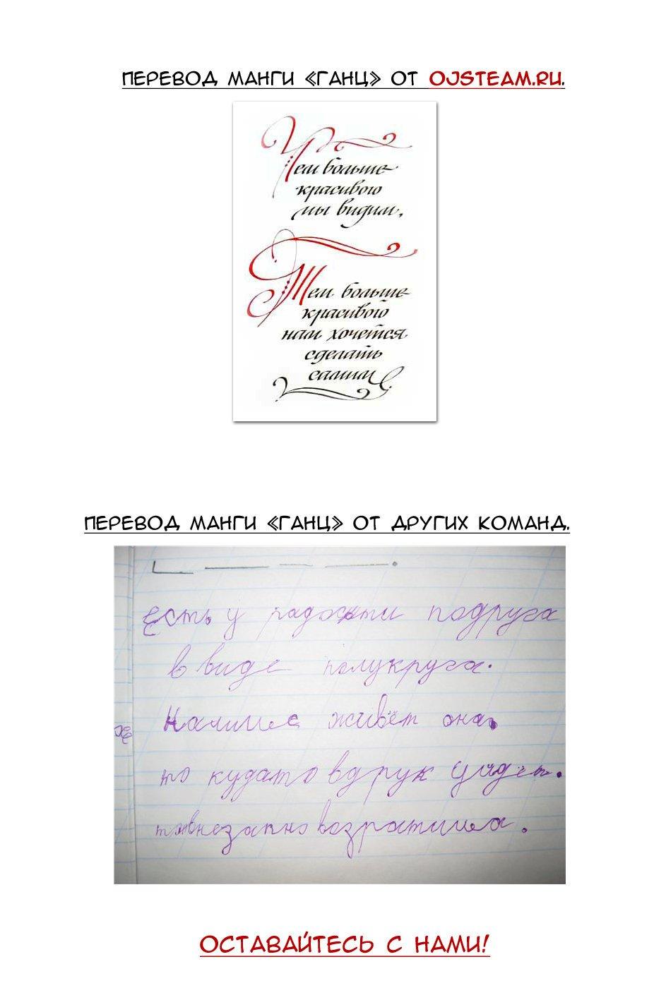 Манга Ганц / Gantz  - Том 36 Глава 370 Страница 26