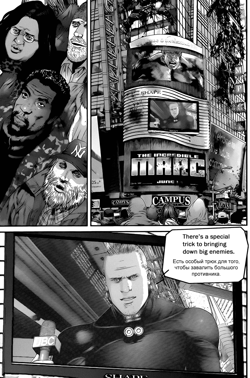 Манга Ганц / Gantz  - Том 36 Глава 373 Страница 14