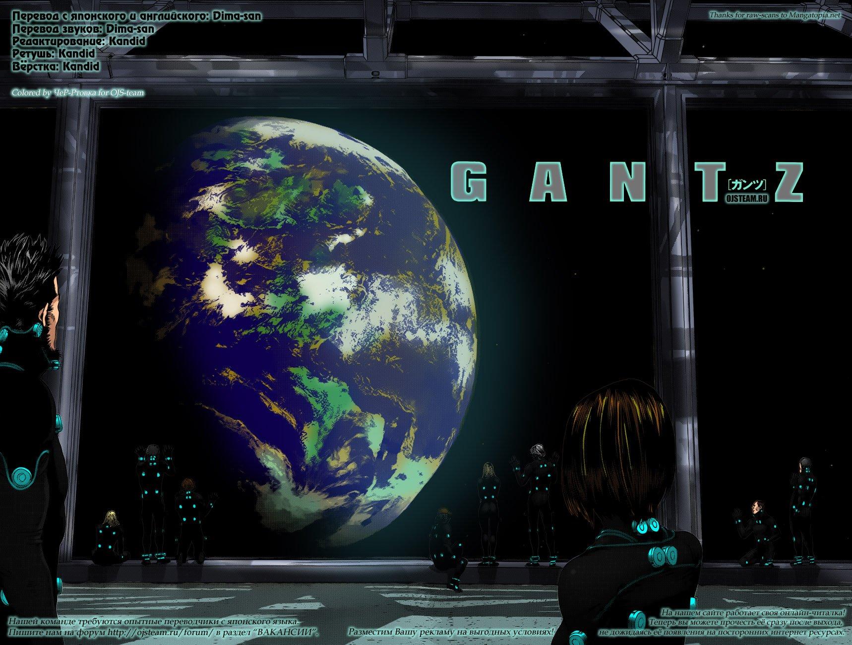 Манга Ганц / Gantz  - Том 36 Глава 373 Страница 2
