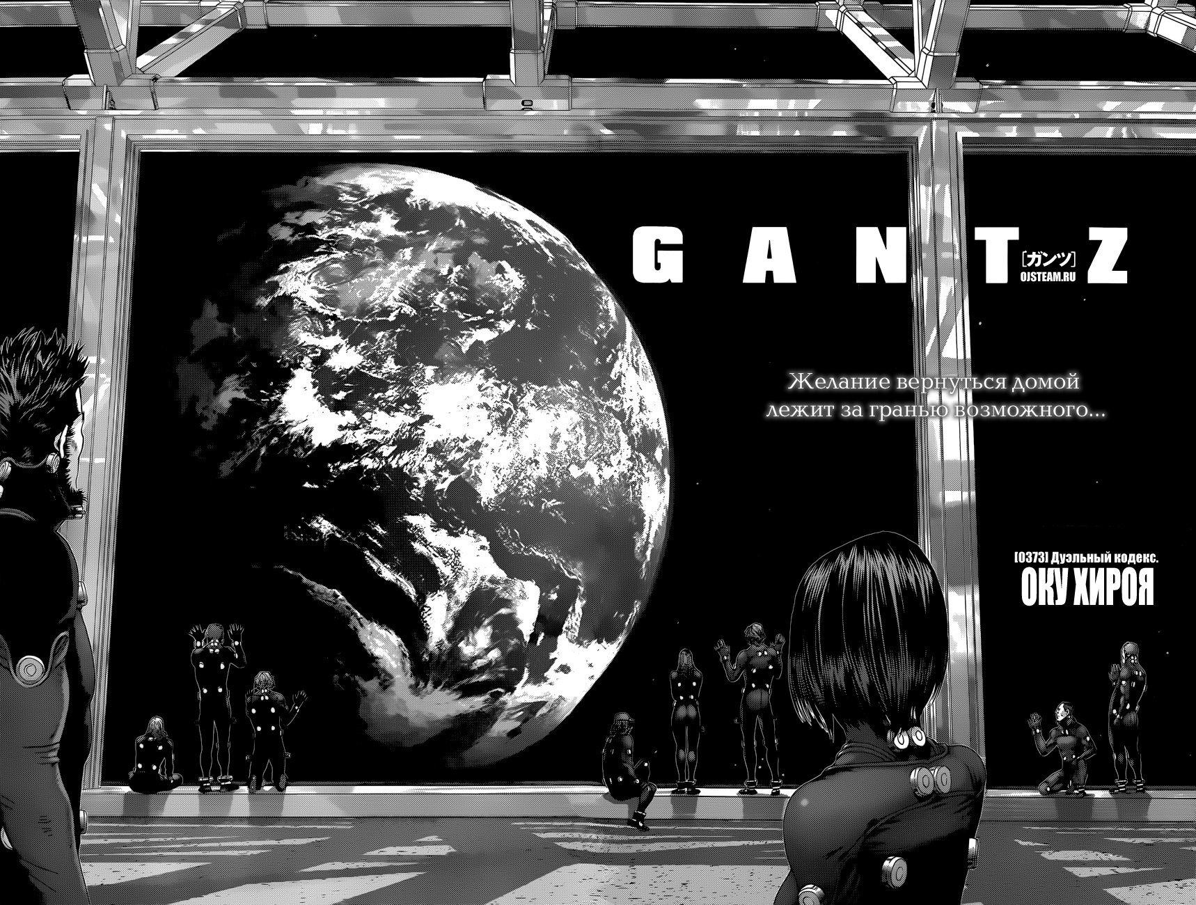 Манга Ганц / Gantz  - Том 36 Глава 373 Страница 3