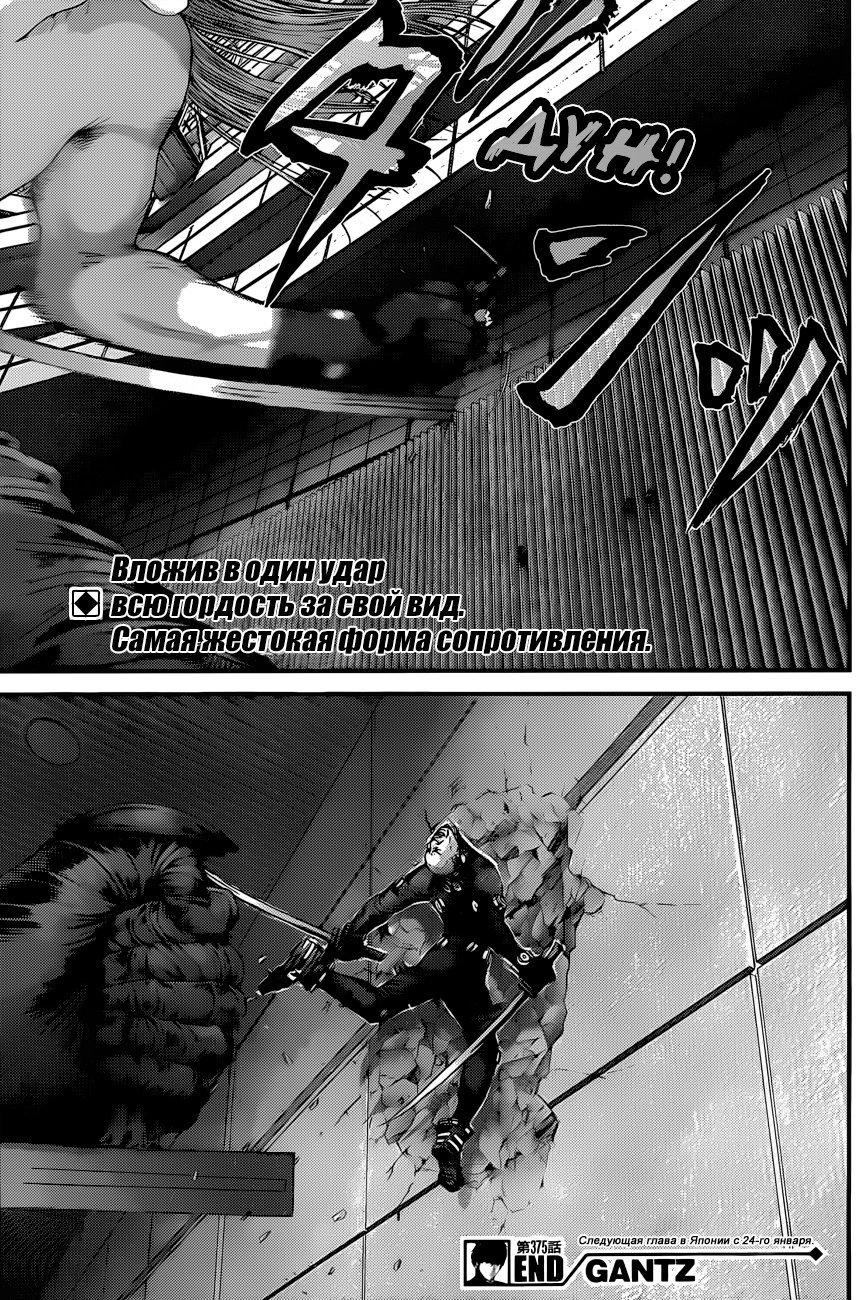 Манга Ганц / Gantz  - Том 36 Глава 375 Страница 24