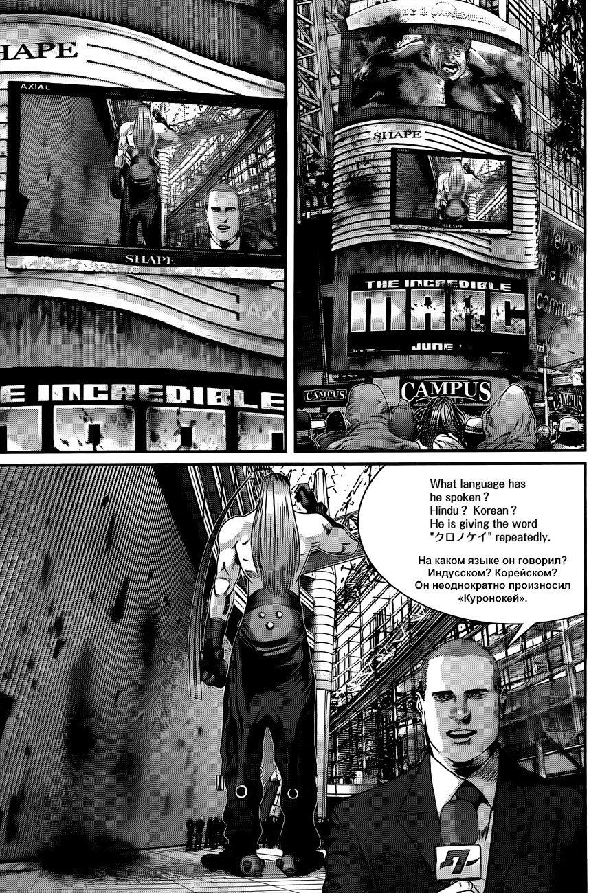 Манга Ганц / Gantz  - Том 36 Глава 377 Страница 11