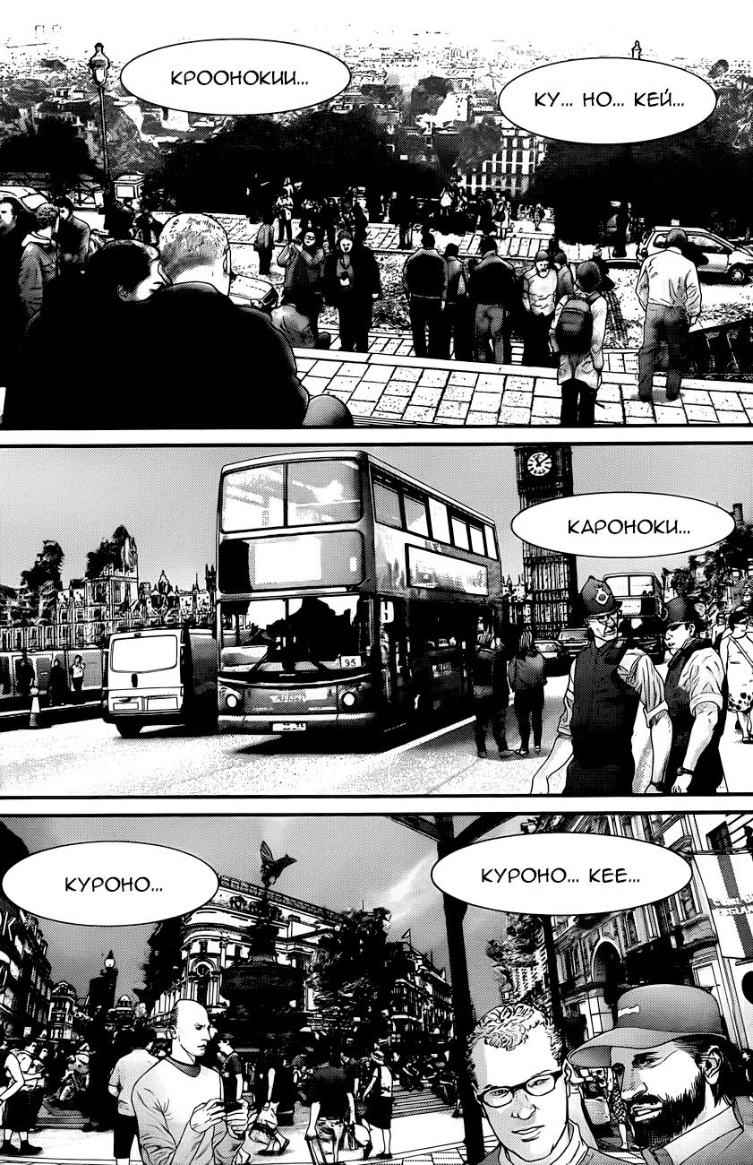 Манга Ганц / Gantz  - Том 36 Глава 377 Страница 12