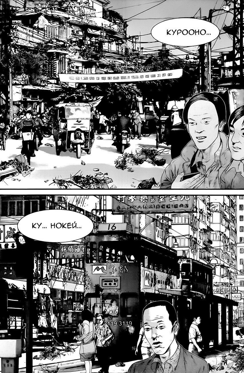 Манга Ганц / Gantz  - Том 36 Глава 377 Страница 13