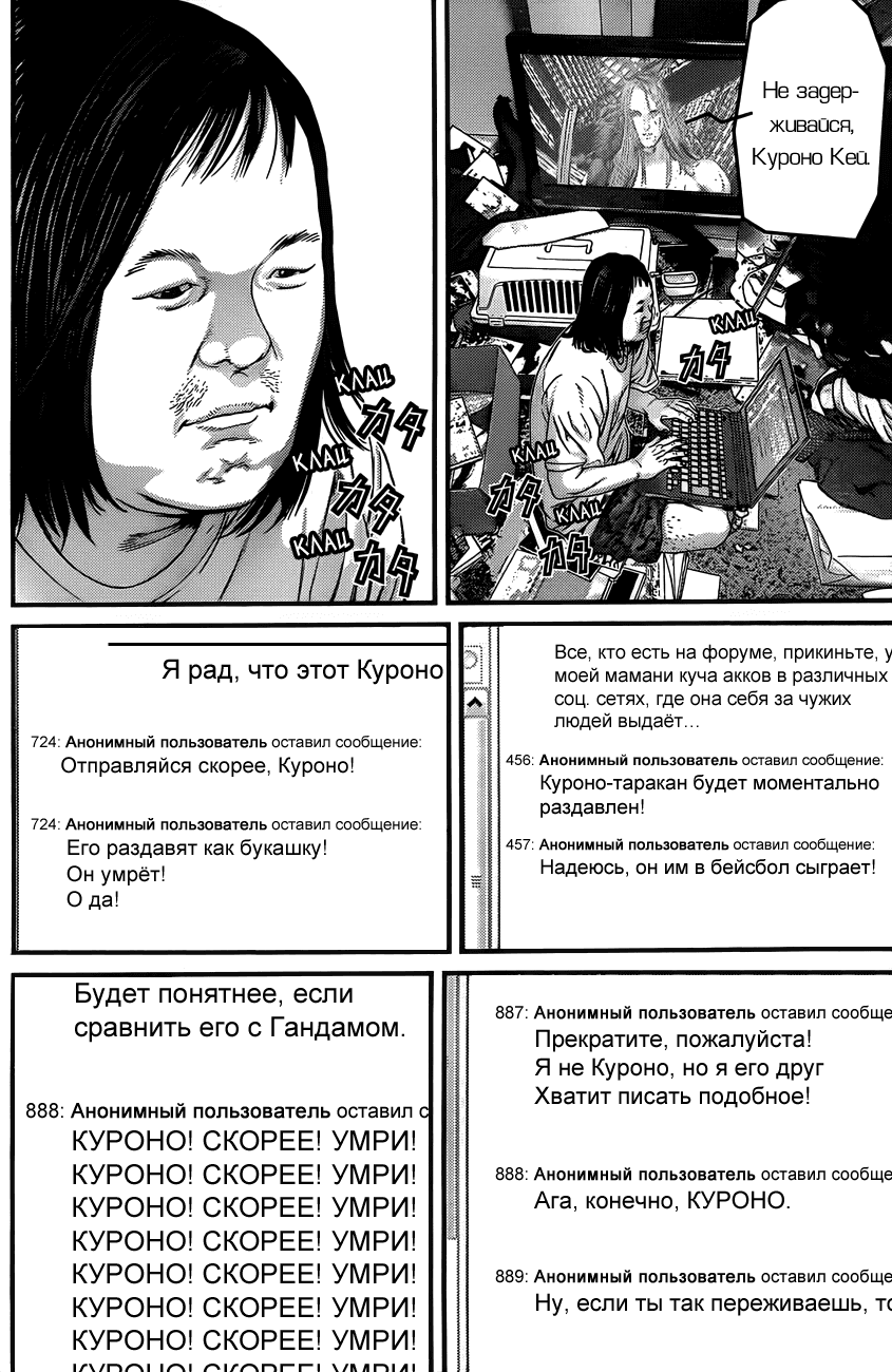 Манга Ганц / Gantz  - Том 36 Глава 377 Страница 14