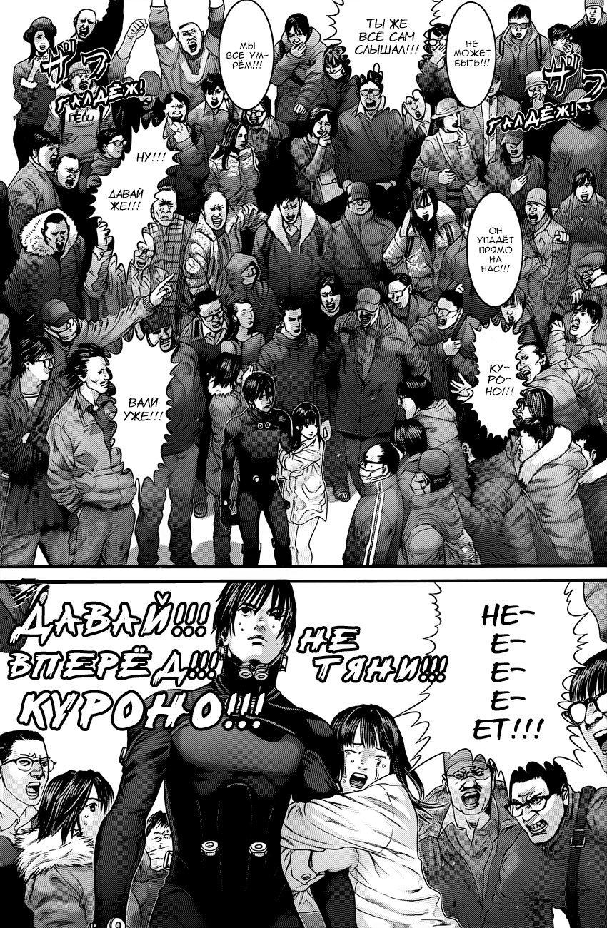Манга Ганц / Gantz  - Том 36 Глава 377 Страница 19