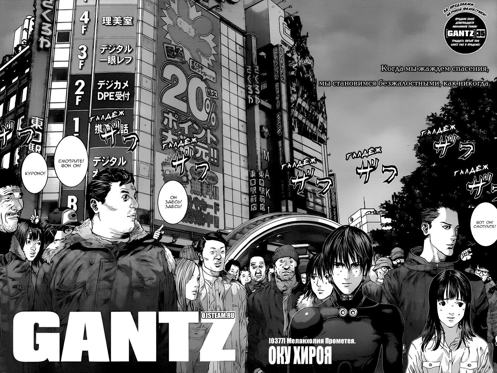 Манга Ганц / Gantz  - Том 36 Глава 377 Страница 2