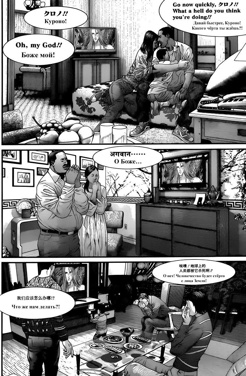 Манга Ганц / Gantz  - Том 36 Глава 377 Страница 20