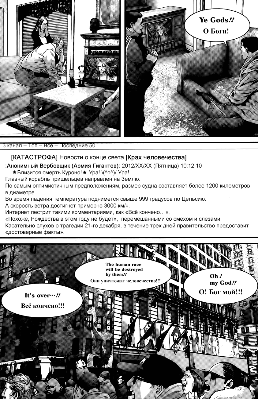 Манга Ганц / Gantz  - Том 36 Глава 377 Страница 21