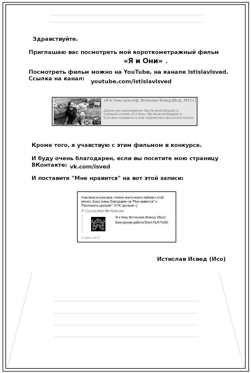 Манга Ганц / Gantz  - Том 36 Глава 377 Страница 26