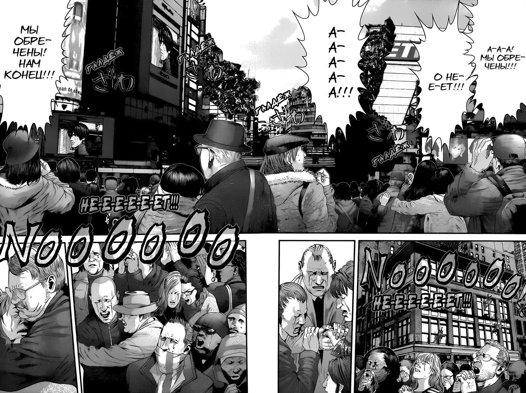 Манга Ганц / Gantz  - Том 37 Глава 378 Страница 18