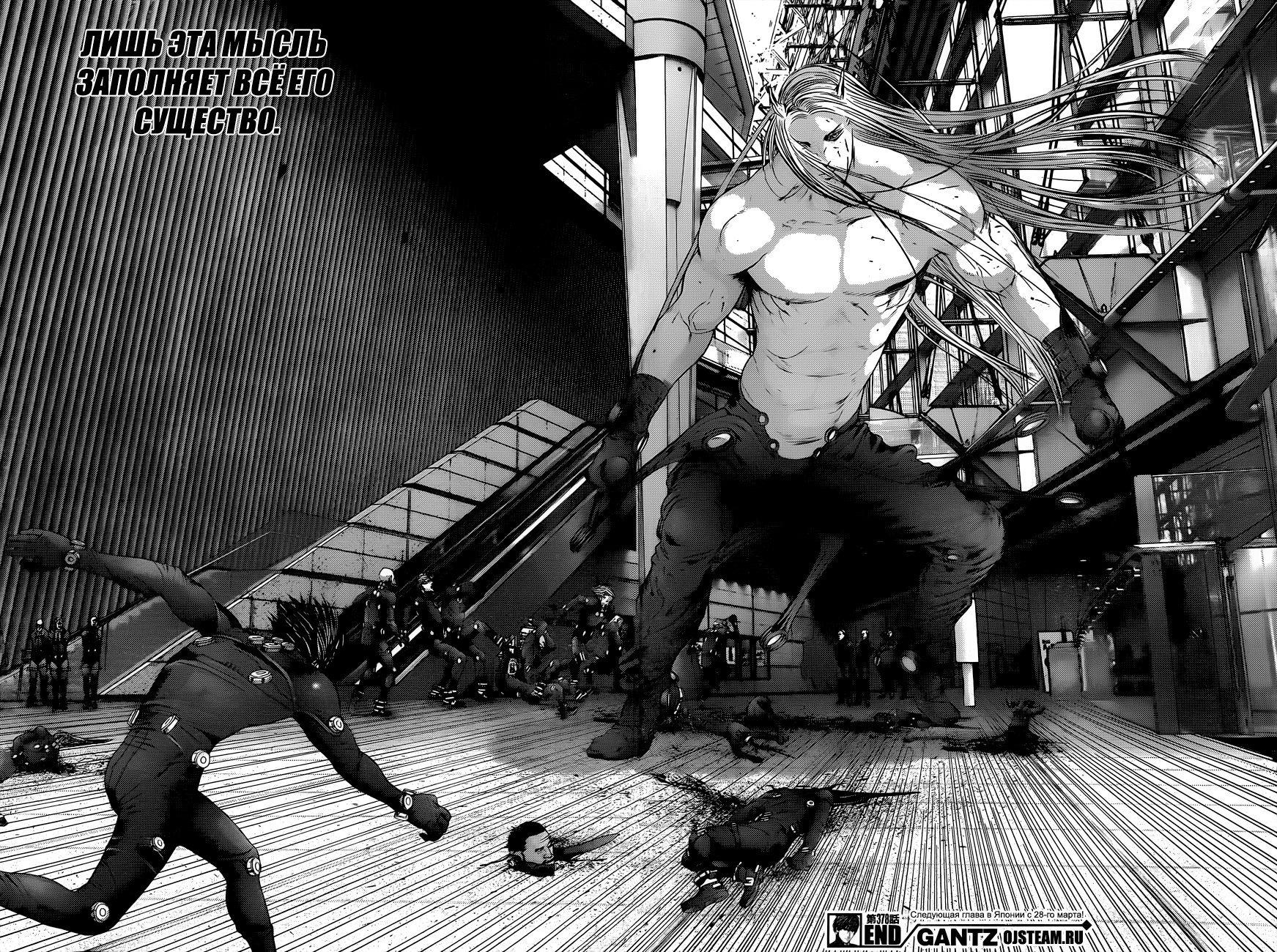 Манга Ганц / Gantz  - Том 37 Глава 378 Страница 22