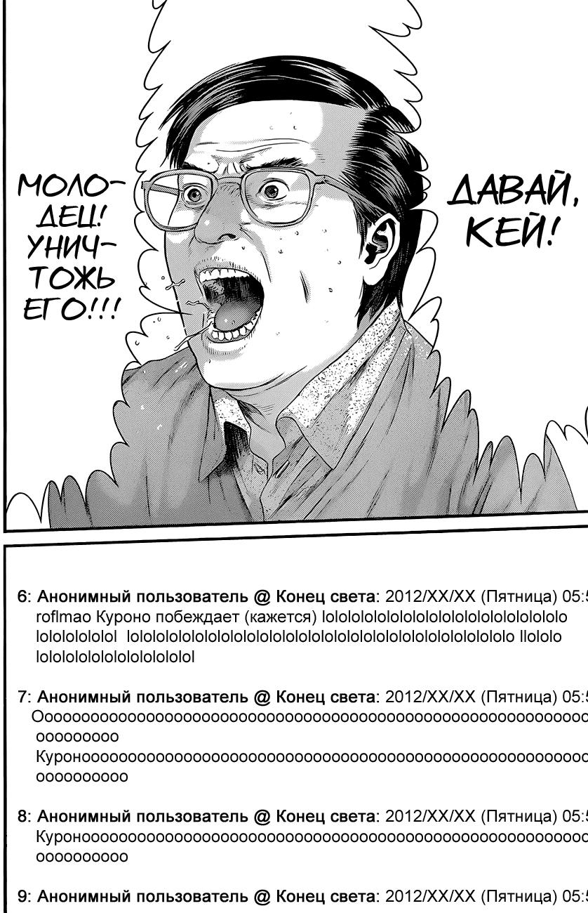 Манга Ганц / Gantz  - Том 37 Глава 380 Страница 18