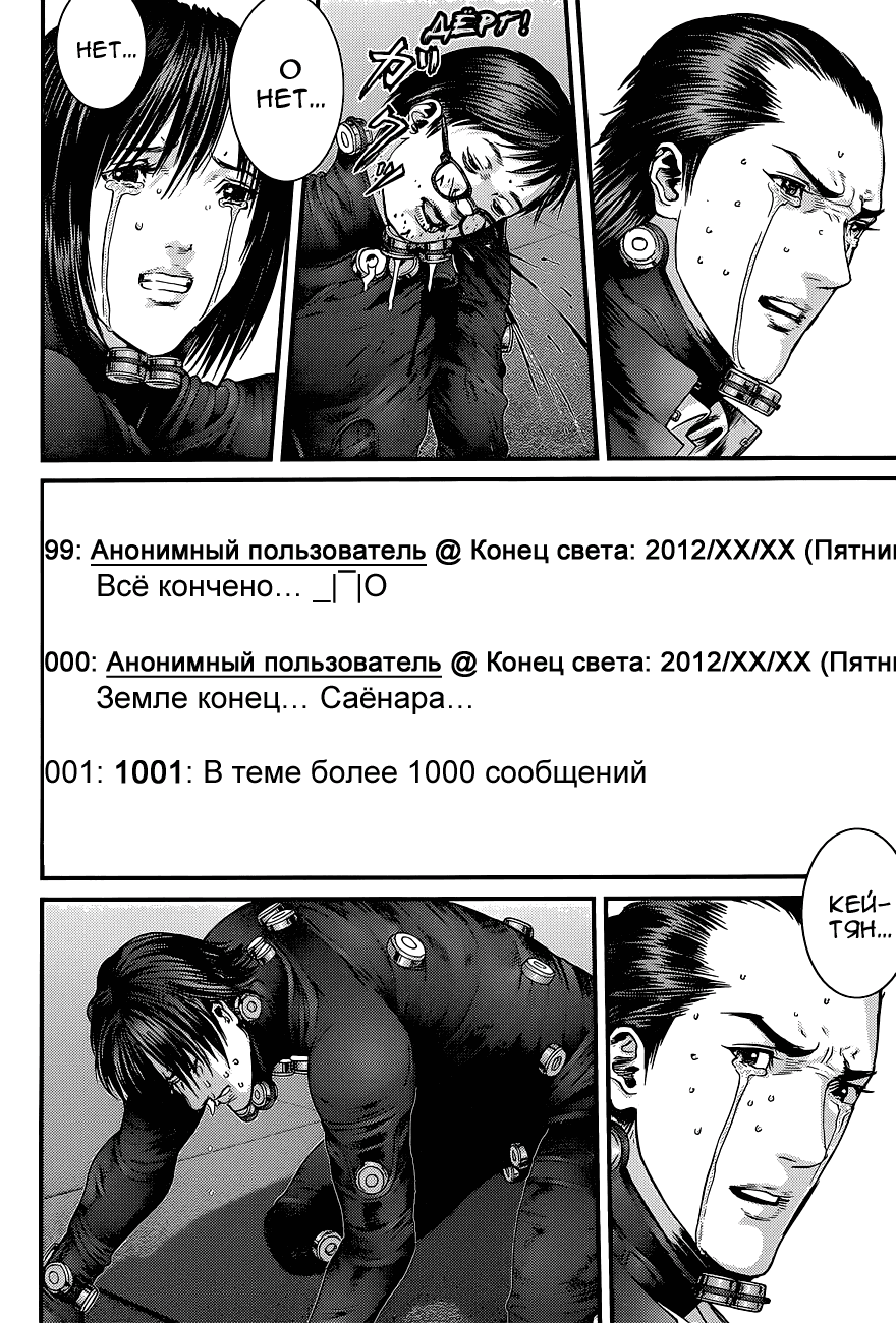 Манга Ганц / Gantz  - Том 37 Глава 382 Страница 9