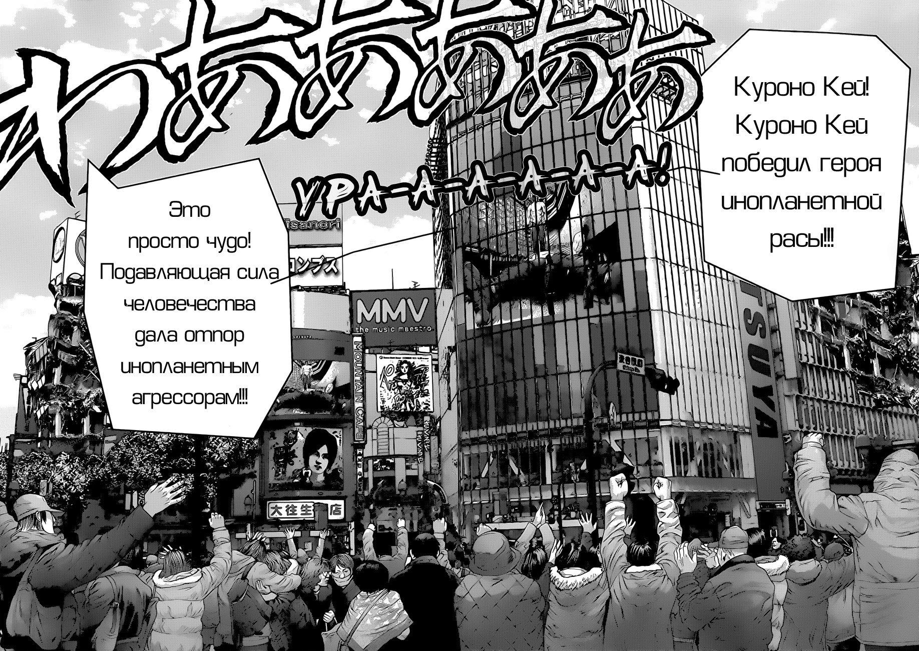 Манга Ганц / Gantz  - Том 37 Глава 383 Страница 13