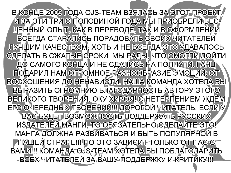 Манга Ганц / Gantz  - Том 37 Глава 383 Страница 32