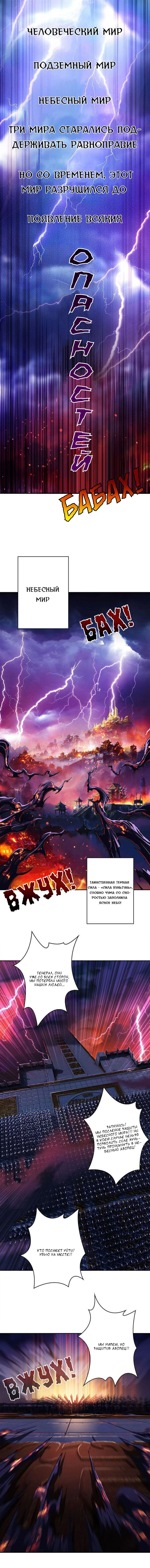 Манга Убийца Богов / God Slayer  - Том 1 Глава 0 Страница 1