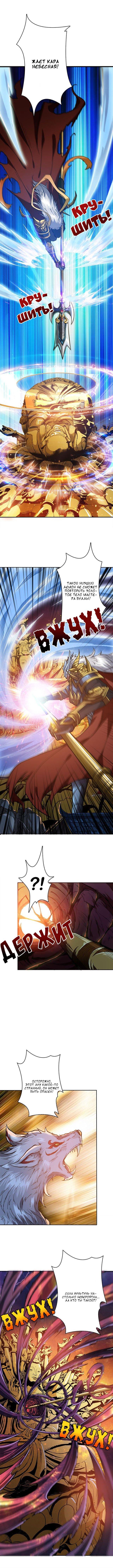 Манга Убийца Богов / God Slayer  - Том 1 Глава 0 Страница 7