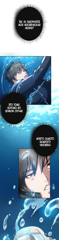Манга Убийца Богов / God Slayer  - Том 1 Глава 1 Страница 2