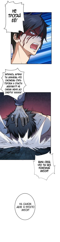 Манга Убийца Богов / God Slayer  - Том 1 Глава 2 Страница 12