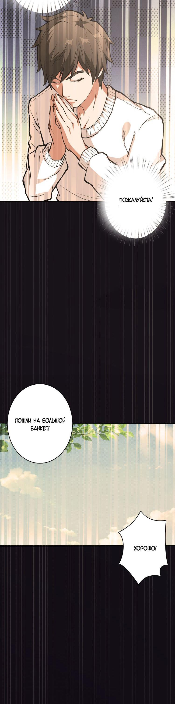 Манга Убийца Богов / God Slayer  - Том 1 Глава 3 Страница 19