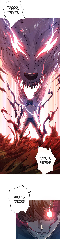 Манга Убийца Богов / God Slayer  - Том 1 Глава 3 Страница 6