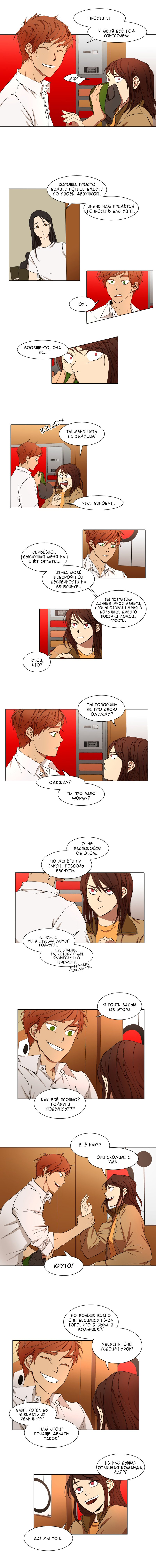 Манга Я люблю Ю / I love Yoo  - Том 1 Глава 11 Страница 3