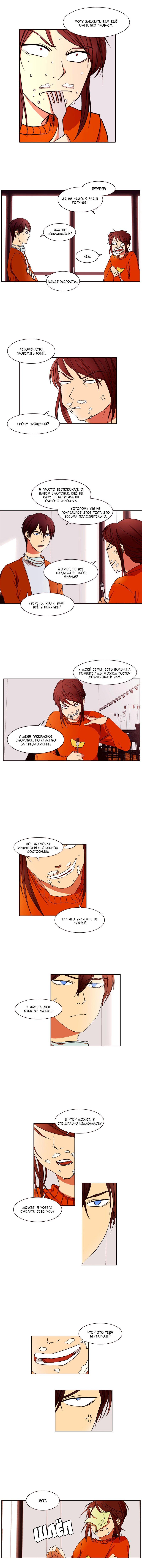 Манга Я люблю Ю / I love Yoo  - Том 1 Глава 16 Страница 9