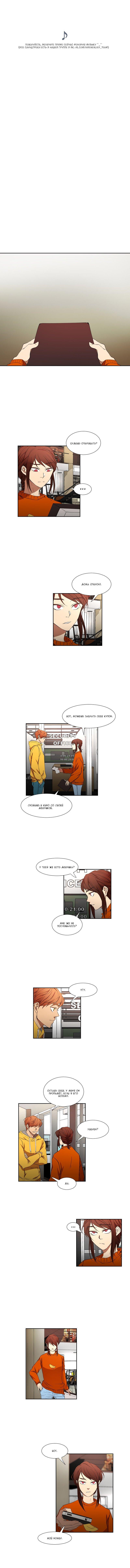 Манга Я люблю Ю / I love Yoo  - Том 1 Глава 19 Страница 1