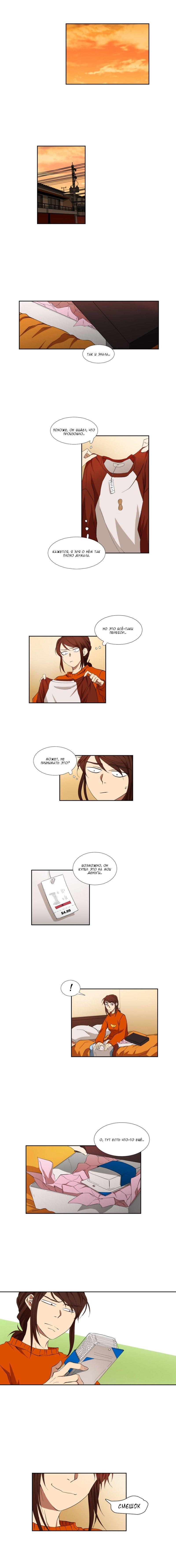 Манга Я люблю Ю / I love Yoo  - Том 1 Глава 19 Страница 3
