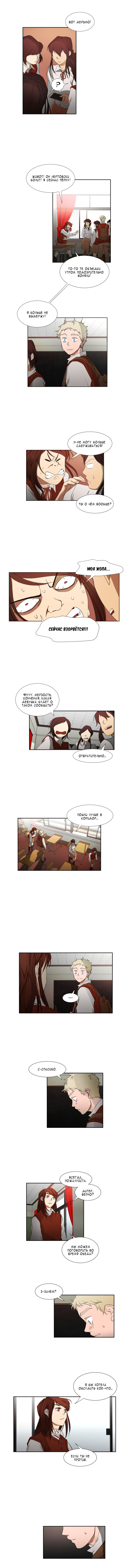 Манга Я люблю Ю / I love Yoo  - Том 1 Глава 19 Страница 5