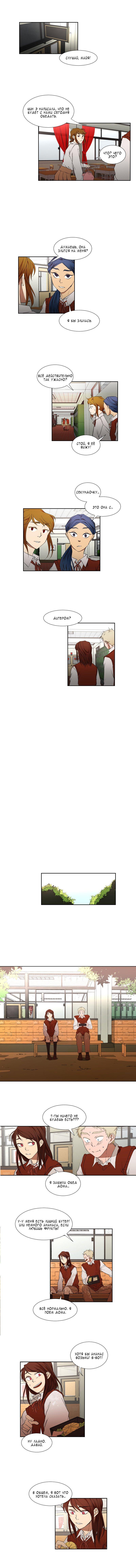 Манга Я люблю Ю / I love Yoo  - Том 1 Глава 19 Страница 6